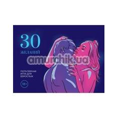 Секс-игра 30 Желаний - Фото №1