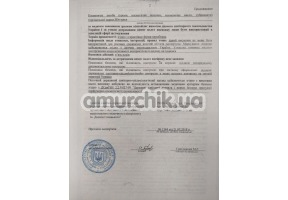 Сертификат качества №25-2
