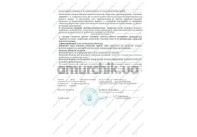 Сертификат качества №23-8