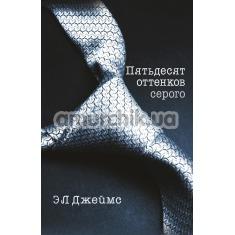 Книга - Пятьдесят Оттенков Серого (Fifty Shades of Grey), Э.Л. Джеймс