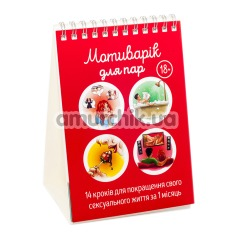 Календарь Мотиварик Для Пар - Фото №1