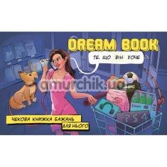 Чековая книжка для него Dream Book, на украинском языке - Фото №1