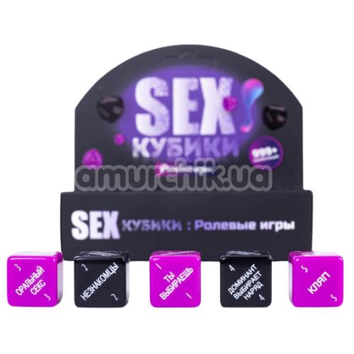 Секс-игра Sex-кубики Ролевые игры - Фото №1
