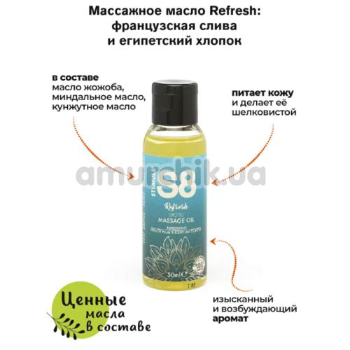 Набор из 3 массажных масел Stimul8 S8 Massage Oil
