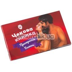 Чековая книжка Пристрасних Бажань Fun Games, на украинском языке - Фото №1