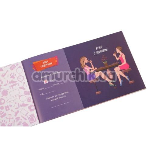 Чековая Книжка Желаний Fun Games - для нее