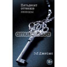 Книга - Пятьдесят Оттенков Свободы (Fifty Shades Freed), Э.Л. Джеймс