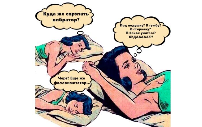 Keep calm and pryach vibrator