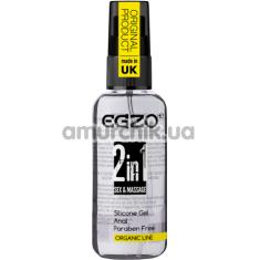 Анальный лубрикант органический Egzo 2in1 Sex & Massage, 50 мл - Фото №1