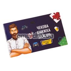 Чековая Книжка Желаний Fun Games - для него, на украинском языке - Фото №1