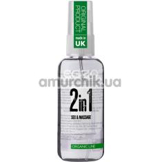 Лубрикант органический Egzo 2in1 Sex & Massage, 50 мл - Фото №1