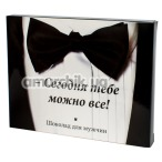 Набор шоколадок для мужчин Shokopack Сегодня тебе можно все - Фото №1