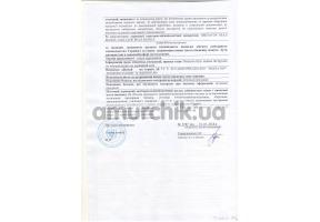 Сертификат качества №24-2