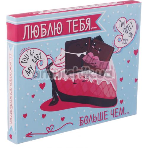Набор шоколадок Shokopack Люблю тебя больше чем... - Фото №1