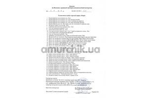 Сертификат качества №28-3