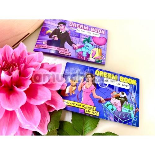 Чековая книжка для него Dream Book, на русском языке