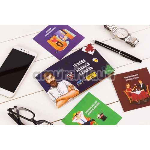 Чековая Книжка Желаний Fun Games - для него, на украинском языке