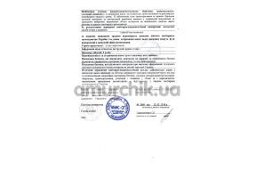 Сертификат качества №12-2