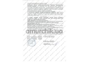 Сертификат качества №4-2