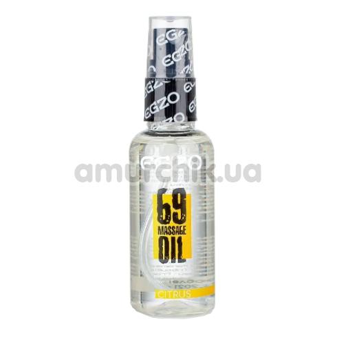 Массажное масло с возбуждающим эффектом Egzo 69 Massage Oil Citrus - цитрус, 50 мл - Фото №1