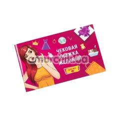 Чековая Книжка Желаний Fun Games - для нее - Фото №1
