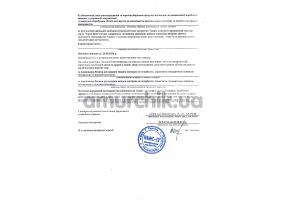 Сертификат качества №13-2
