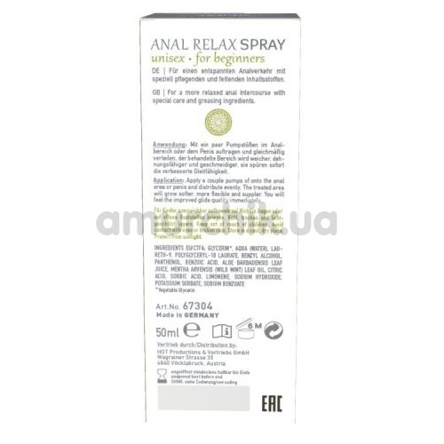 Анальный спрей Shiatsu Unisex Anal Relax Spray For Beginners, 50 мл