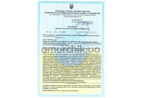 Сертификат качества №10-1