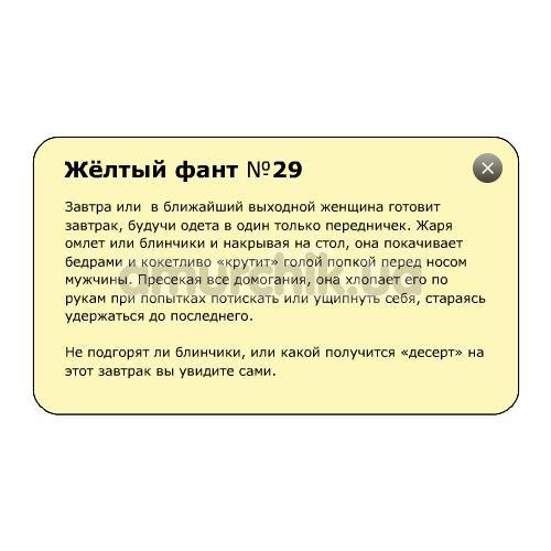 zadaniya-eroticheskih-fant