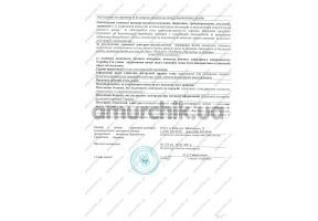 Сертификат качества №5-2
