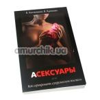 Книга - АСЕКСУАРЫ или Как сервировать супружескую постель - Фото №1