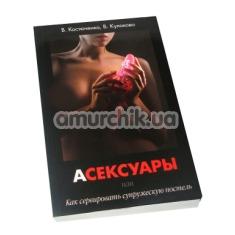Книга - АСЕКСУАРЫ или Как сервировать супружескую постель