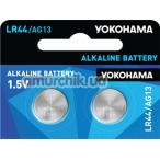 Батарейки Yokohama LR44, 2 шт - Фото №1