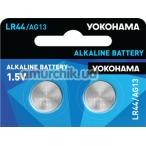 Батарейки Yokohama LR44, 2 шт