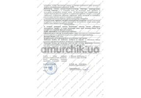 Сертификат качества №3-2