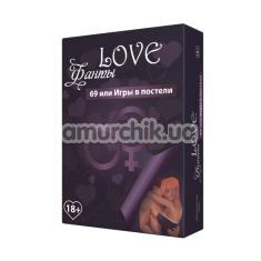 Парная эротическая игра Фанты Love - 69 или Игры в постели - Фото №1