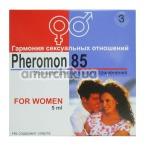 Эссенция феромона Pheromon 85 №3 - реплика Lacoste Pink, 5 мл для женщин