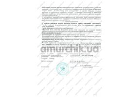 Сертификат качества №23-4